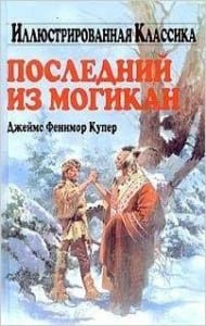 Russian Language last of the mohicans